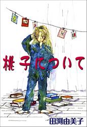 桃子について 漫画