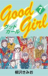 Good Girl(7) 漫画