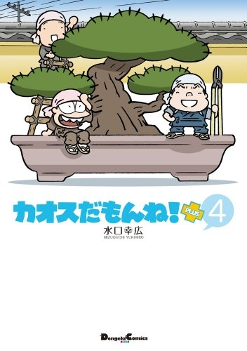 カオスだもんね!PLUS (1-5巻 最新刊) 漫画