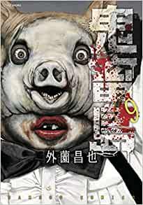 鬼畜島 (1-9巻 最新刊) 漫画