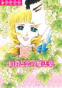 伯爵と恋の魔法薬 漫画