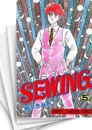 【中古】SEWING (1-11巻) 漫画