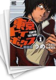 【中古】東京トイボックス [新装版] (1-2巻) 漫画
