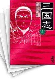 【中古】三国志 [文庫版] (1-8巻) 漫画