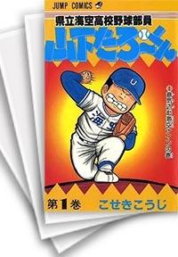 【中古】県立海空高校野球部員山下たろ〜くん (1-21巻) 漫画