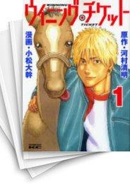 【中古】ウイニング・チケット (1-21巻) 漫画