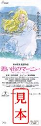【映画前売券】思い出のマーニー / 一般(大人) 漫画