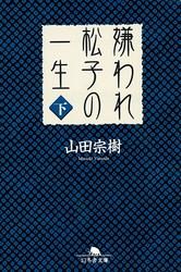 嫌われ松子の一生 2 冊セット最新刊まで 漫画