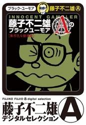 藤子不二雄Aのブラックユーモア 2 冊セット全巻 漫画