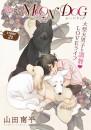 花ゆめAi 恋するMOON DOG 22 冊セット最新刊まで 漫画