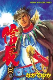 TENKA FUBU 信長(8) 漫画