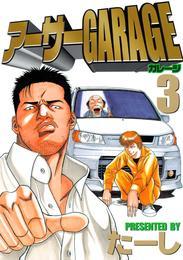 アーサーGARAGE(3) 漫画