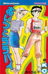あいつとララバイ(2) 漫画