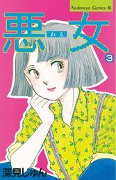 悪女(わる)(3) 漫画