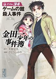 金田一少年の事件簿 File(34) 漫画