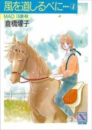 風を道しるべに…(4) MAO 16歳・秋 漫画