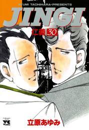 JINGI(仁義) 30 漫画