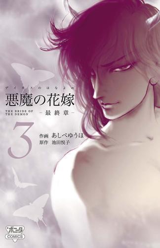 悪魔の花嫁 最終章  漫画