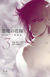 悪魔の花嫁 最終章 3 漫画