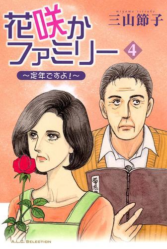 花咲かファミリー 4 ~定年ですよ!~ 漫画