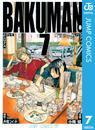 バクマン。 モノクロ版 7 漫画
