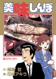 美味しんぼ(5) 漫画