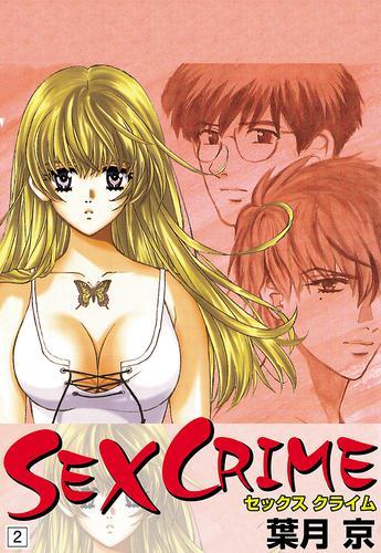 SEX CRIME 漫画