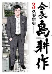 会長 島耕作(3) 漫画