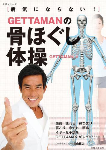 GETTAMANの骨ほぐし体操 漫画