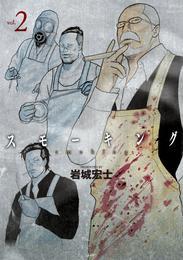 スモーキング(2) 漫画