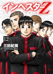 INVESTOR-Z (12) 漫画