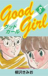 Good Girl(8) 漫画
