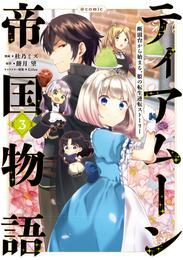 ティアムーン帝国物語~断頭台から始まる、姫の転生逆転ストーリー~ 3 冊セット 最新刊まで