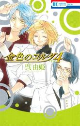 金色のコルダ4 -four- (1巻 全巻)