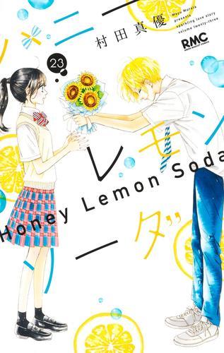 ハニーレモンソーダ (1-10巻 最新刊) 漫画