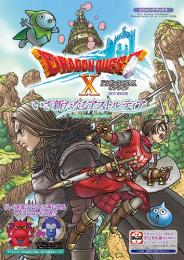 ドラゴンクエストX オンライン いざ新たなるアストルティア WiiU・Windows・PS4・NintendoSwitch・dゲーム・N3DS版