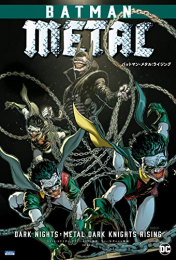 バットマン・メタル:ライジング