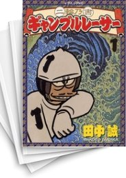 【中古】二輪乃書 ギャンブルレーサー (1-7巻) 漫画