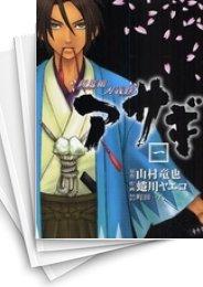 【中古】新選組刃義抄 アサギ (1-8巻 最新刊) 漫画