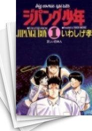 【中古】ジパング少年 (1-15巻) 漫画