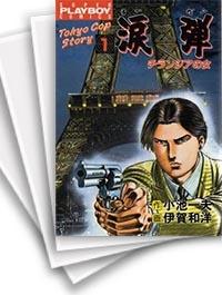 【中古】涙弾 (1-21巻) 漫画