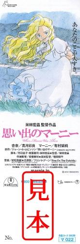 【映画前売券】思い出のマーニー / 小人(子供) 漫画
