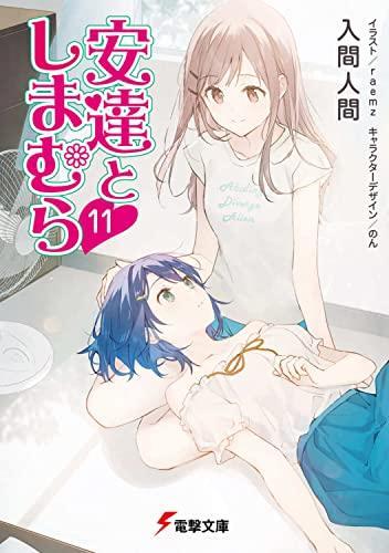 【ライトノベル】安達としまむら (全9冊) 漫画