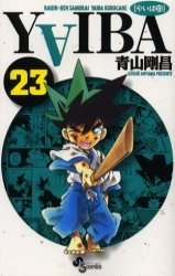 YAIBA [新装版] (1-24巻 全巻) 漫画