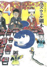 う(4) 漫画