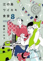江の島ワイキキ食堂(8) 漫画