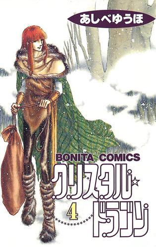 クリスタル☆ドラゴン(4) 漫画