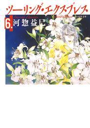 ツーリング・エクスプレス 6巻 漫画
