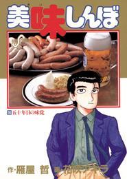 美味しんぼ(16) 漫画