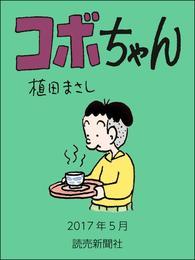 コボちゃん 2017年5月 漫画